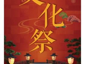 2017年11月11日贵州二次元文化祭,这个周六,一起过节吗?