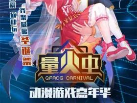 终于等到你!量火虫动漫游戏嘉年华资料全公开