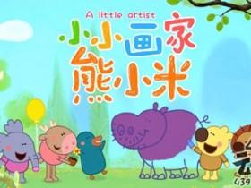 酷米网联手熊小米系列《小小画家熊小米》重磅来袭!