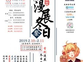 第七届沧州狮城漫展冬日祭(三周年庆典)