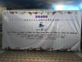 QERC北京泛二次元互娱行业年度交流会回顾