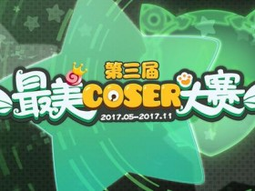 """第三届""""最美Coser""""大赛圆满结束!"""