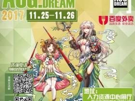 2017天津ACG.Dream互动娱乐嘉年华强势回归