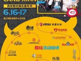 第二届西安国际酷玩娱乐嘉年华——重量级嘉宾登录西安,共掀泛二次元狂欢盛典