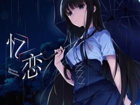 如果一个人曾伤害过你——中文Gal《忆恋》Demo发布
