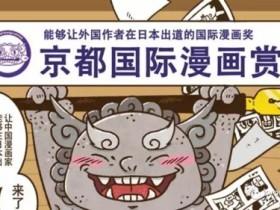 2017京都国际漫画赏中国大陆地区火热征集中!