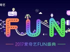 爱奇艺FUN盛典28日狂欢上线 开启二次元朝圣之旅
