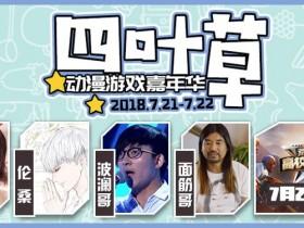 7月21-22日重庆四叶草动漫游戏嘉年华举办啦