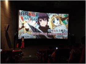 轻文轻小说《百炼霸王》专场点映会活动圆满结束 动画7月8日开播