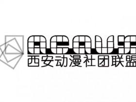2018西安动漫社团联盟(ACAUX) 秋季高校巡展排期