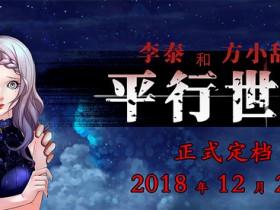 动态漫画《李泰和方小甜的平行世界》正式定档12月22日