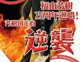 福山芳树25周年巡唱in上海/广州~芳树国王的逆袭~