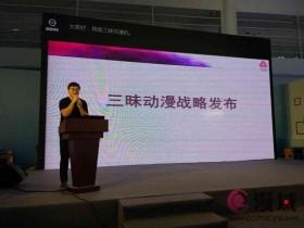 """三昧动漫在""""数字中国峰会""""进行战略发布"""