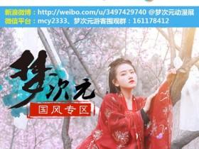 2019年4月6日M21梦次元春日祭动漫展,来盘梦次元娘