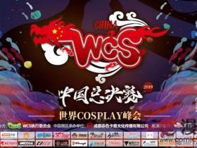 2019WCS中国赛区落幕,陕西赛区选手再创佳绩