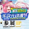 重庆欢乐谷乐次元动漫节全息演唱会登录