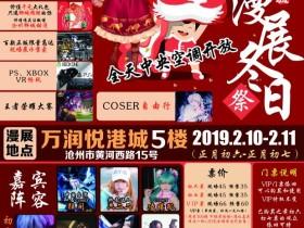 第七届沧州狮城漫展冬日祭