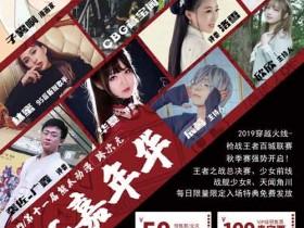 2019年10.1-3日熊爪动漫跨次元AXG嘉年华精品展销会大放送