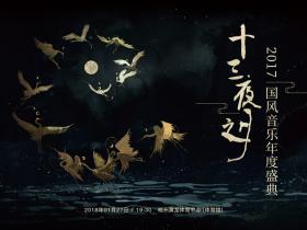 十三夜之月·2017国风音乐年度盛典震撼来袭,1月27日杭州黄龙体育馆与你不见不散