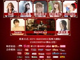 瞬心文化放大招了!一次性请来8组日系歌手,野声季动漫演唱会将唱响杭州!