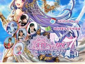 烟台碧海祭BSS7.0终宣来袭——缤纷绚烂的夏日梦境即将精彩开幕