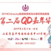QD嘉年华第二届终宣 CJ青岛赛区开赛 展馆内容嘉宾全解禁