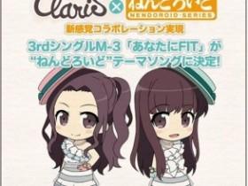 ClariS周边介绍