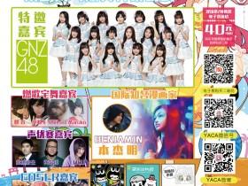 第49届YACA夏季动漫展,全新登场!