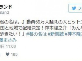 你的名字预计票房超过80亿日元,新海诚最新作你看了吗?