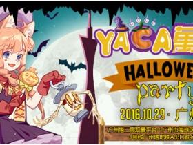 YACA万圣动漫音乐节!