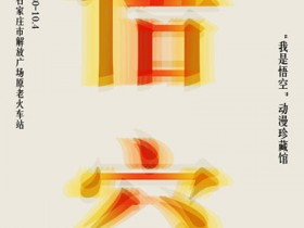 我是悟空动漫珍藏馆亮相石家庄第十一届国际动漫博览交易会!
