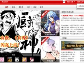 热血美食漫闪亮上桌,原创漫画《食魂》获i尚漫首页推荐!