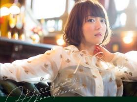 花泽香菜第4张专辑Opportunity明年2月22日发售