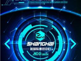 元旦上海漫展之ACGM燃爆魔都,ACG金英奖颁奖盛典隆重举行