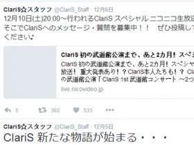 ClariS新的故事即将开始……