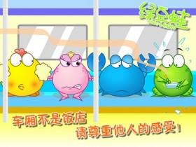 给生活加点料 微博客户端评论可以用绿豆蛙表情啦!