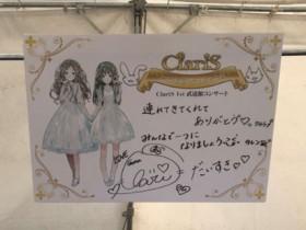 2017ClariS武道馆演唱会圆满落幕