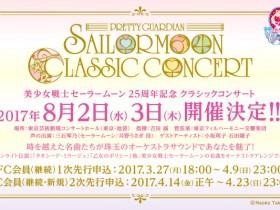 美少女战士25周年举办音乐会!三石琴乃等声优将会献声