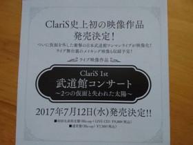 2月10日武道馆LIVE首次BD发售