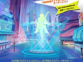 日本乐元素×Amuse二次元偶像企划女性声优招募计划开始!