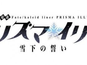 Fate剧场版新作,《魔法少女☆伊莉雅雪下的誓言》预计8月26日上映