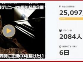 绪方惠美25周年发布众筹CD专辑 ANIMEGU。25th