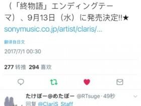终物语特番ED SHIORI 9月13日发售