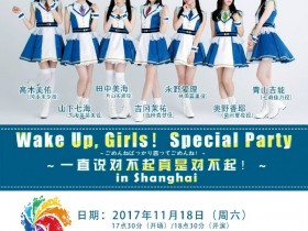 Wake Up,Girls!来天朝魔都啦