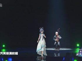 """""""2019最美的夜""""bilibili晚会洛天依携手方锦龙 演绎四季变化万物生长"""