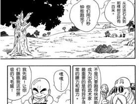《龙珠》中的龟仙人和鹤仙人,究竟谁是更好的师父?