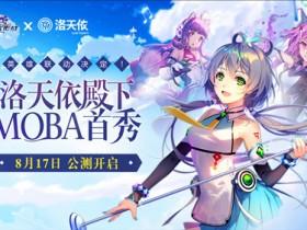 《300大作战》联动英雄洛天依 虚拟歌姬打造MOBA首秀
