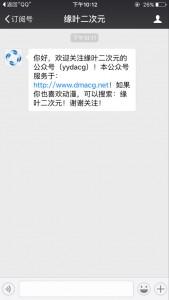 微信公众号yydacg