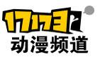 17173动漫频道