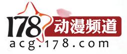 178动漫频道